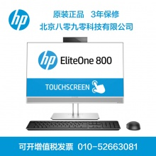 惠普/HP EliteOne 800 G3 AIO 触摸一体...